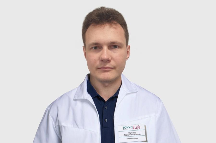 Фролов Сергей Павлович