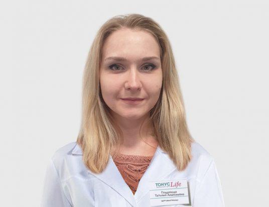 Гладилова Татьяна Алексеевна
