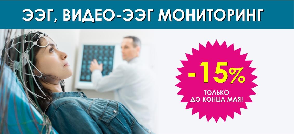 Электроэнцефалография и видео-ЭЭГ-мониторинг детям и взрослым со скидкой 15% до конца мая!