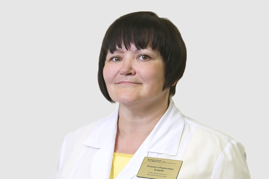Кацубо Людмила Борисовна