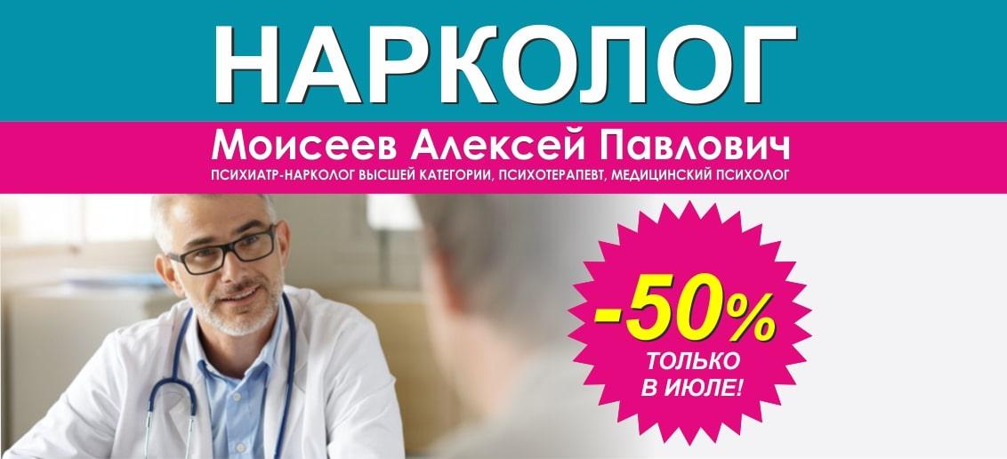 Первичный прием врача-нарколога со скидкой 50% до конца июля!