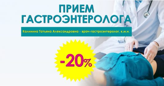 Скидка 20% на прием гастроэнтеролога до конца августа!