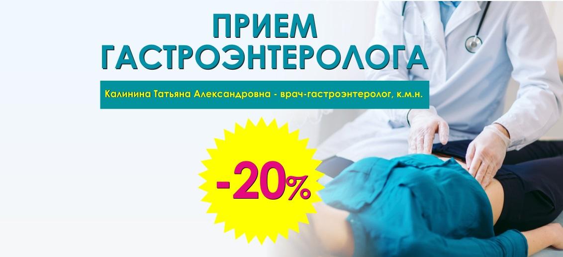 Скидка 20% на прием гастроэнтеролога до конца июля!