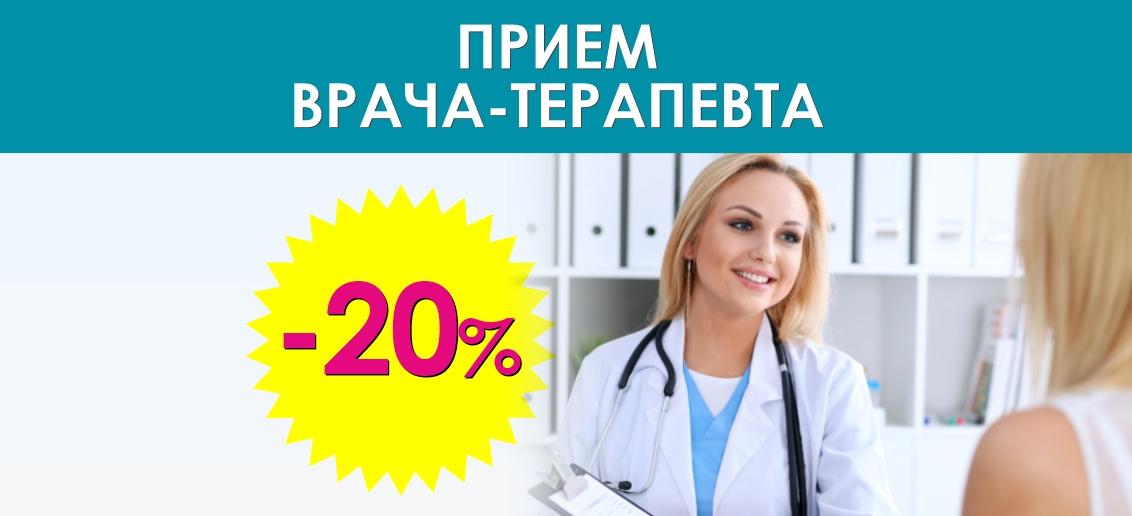 Прием врача-терапевта со скидкой 20% до конца октября!