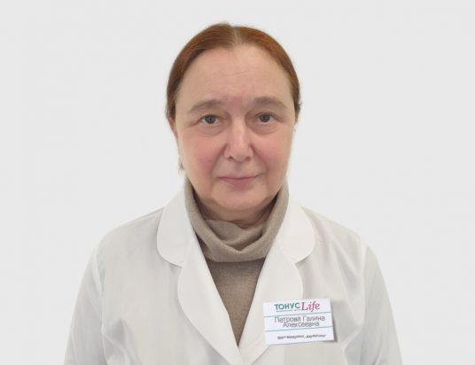 Петрова Галина Алексеевна