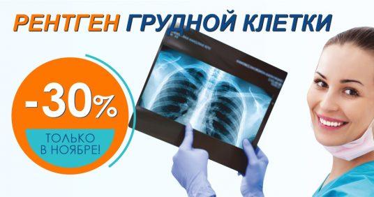 Скидка 30% на рентген грудной клетки (флюорографию) до конца ноября!