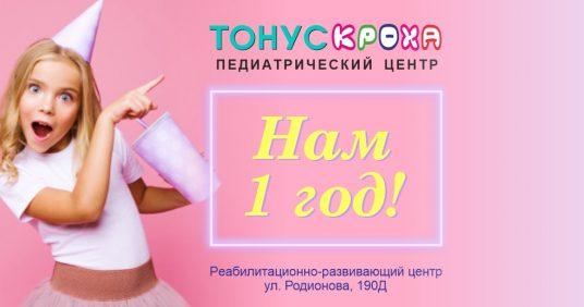 Реабилитационно-развивающему центру «Тонус КРОХА» исполнился 1 год!