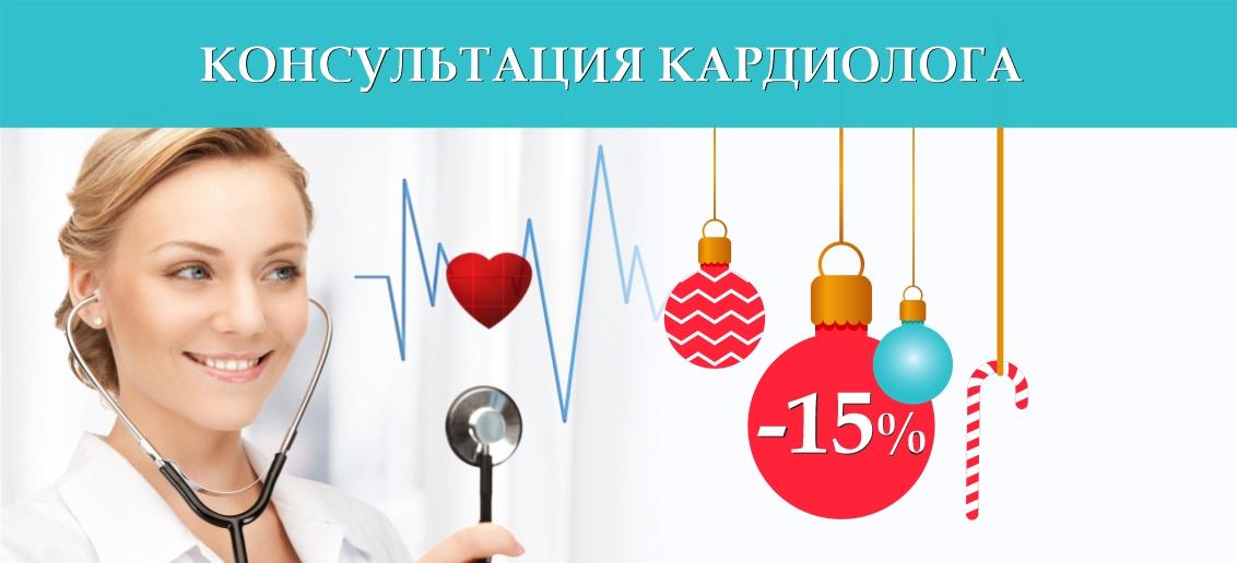 Прием кардиолога со скидкой 15% до конца декабря!