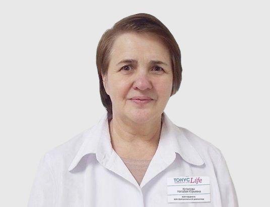 Кутилова Наталия Юрьевна