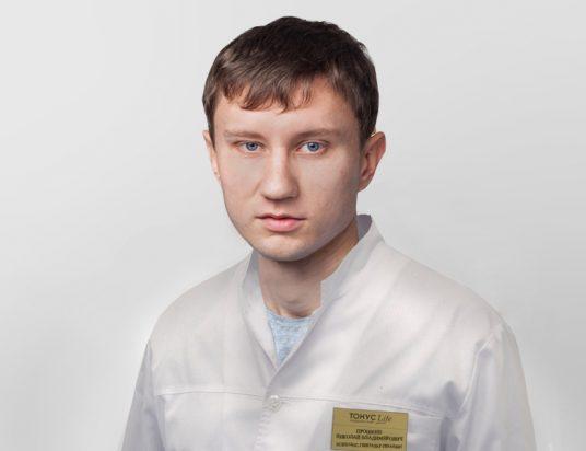 Прошкин Николай Владимирович