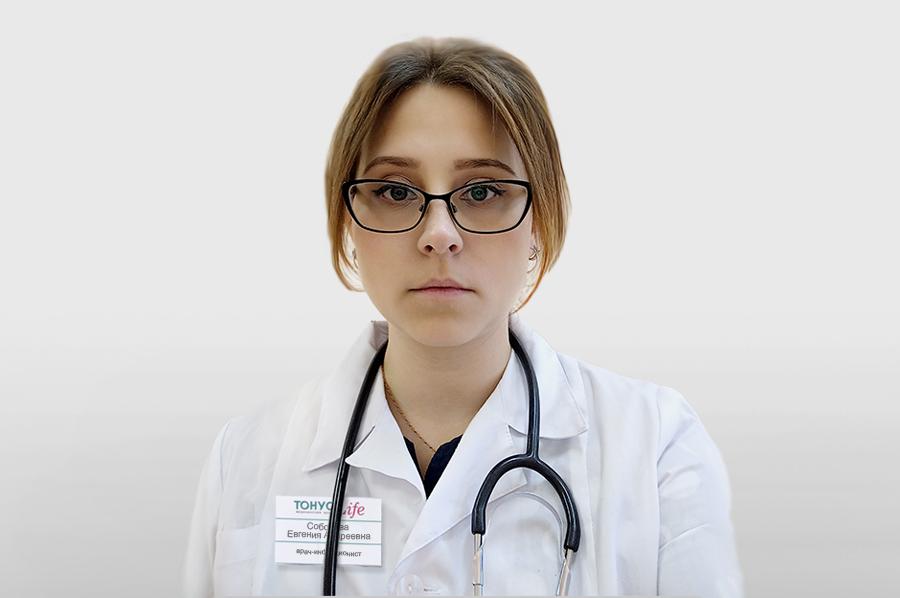 Соболева Евгения Андреевна