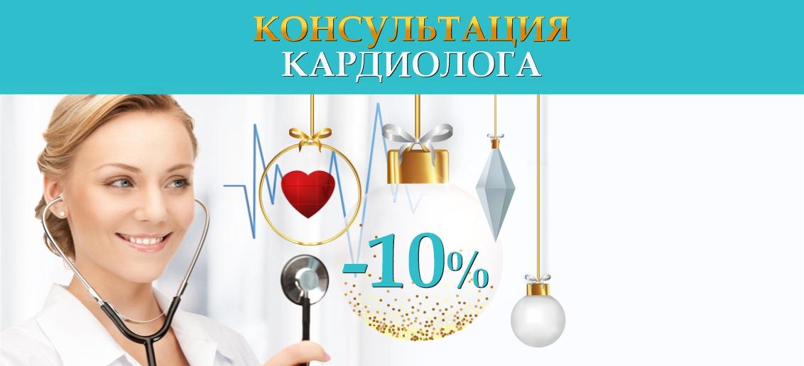 Прием кардиолога со скидкой 10% до конца января!