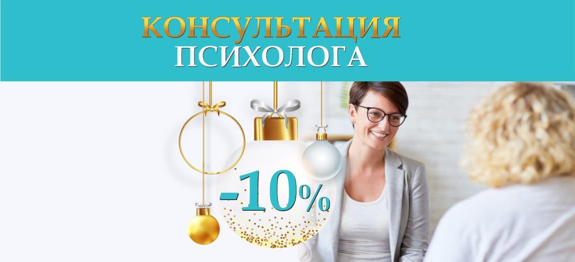 Консультация психолога со скидкой 10% до конца января!