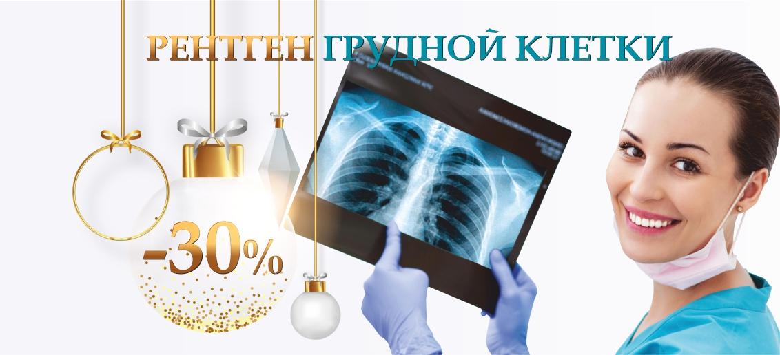 Скидка 30% на рентген грудной клетки (флюорографию) до конца января!
