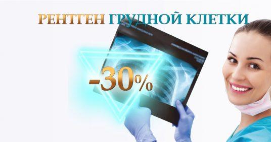 Скидка 30% на рентген грудной клетки (профилактический, диагностический) до конца февраля!