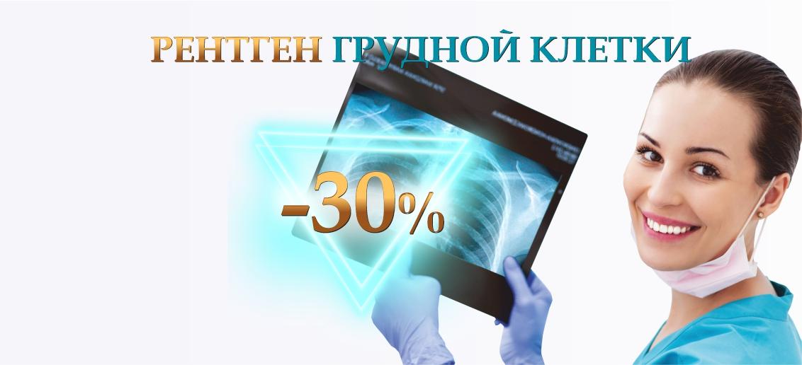 Скидка 30% на рентген грудной клетки (профилактический, диагностический) до конца сентября!