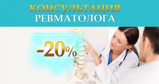 Консультация ревматолога со скидкой 20% до конца февраля!