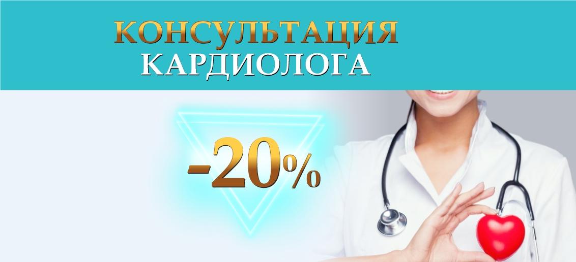 Прием кардиолога со скидкой 20% до конца мая!