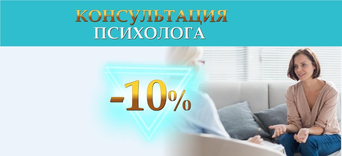Консультация психолога со скидкой 10% до конца мая!