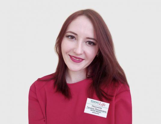 Прыгунова Татьяна Михайловна