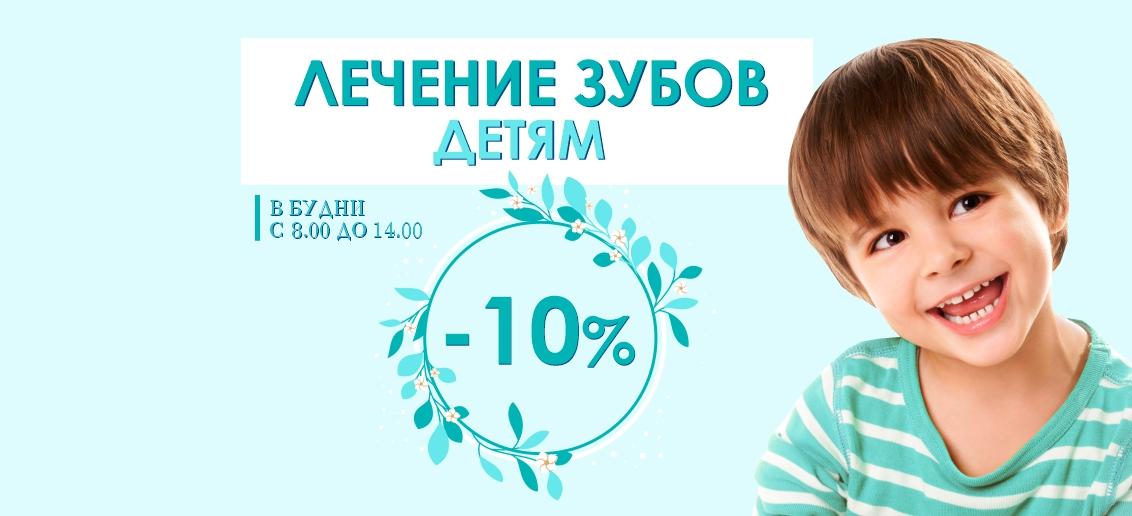 Лечение зубов детям утром в будни - со скидкой 10% до конца июня!