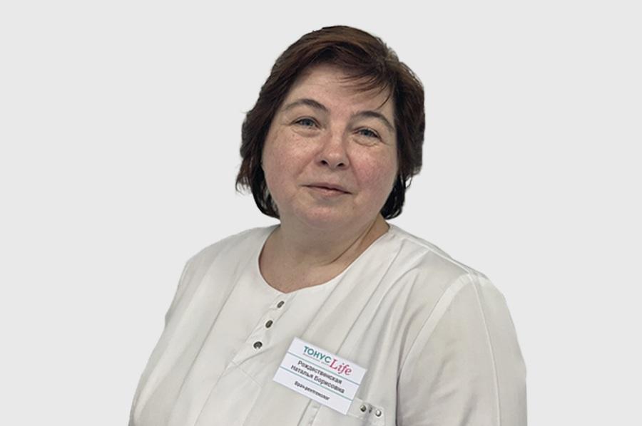 Рождественская Наталья Борисовна
