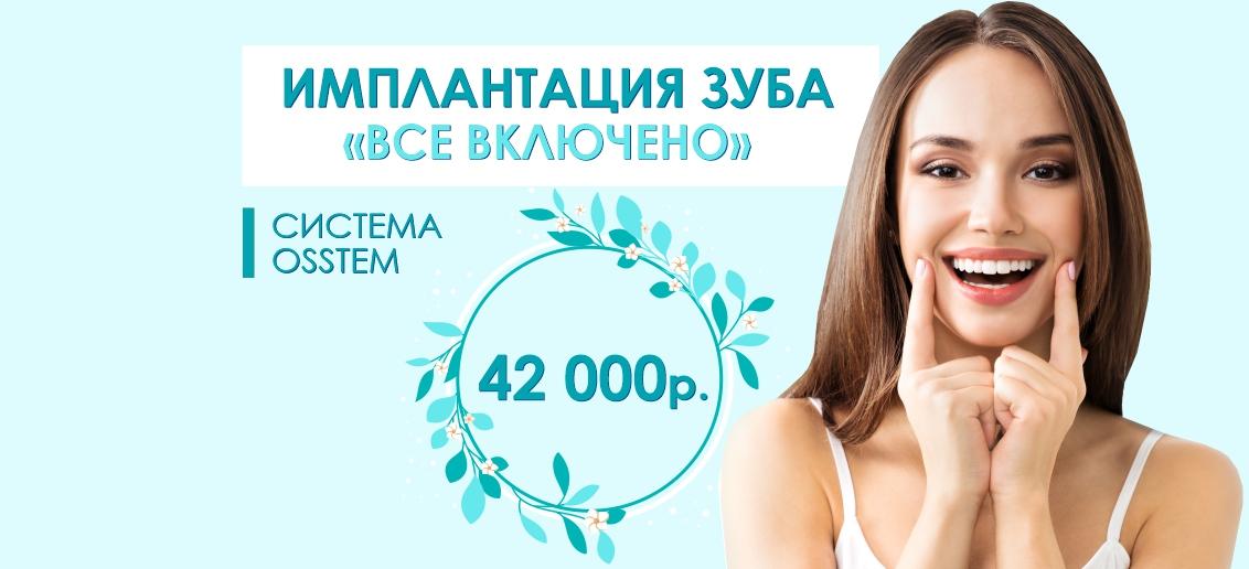 Имплантация Osstem «Все включено» - всего 42 000 рублей до конца июня!