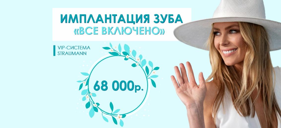 Имплантация Straumann «Все включено» - всего 68 000 рублей до конца июня!