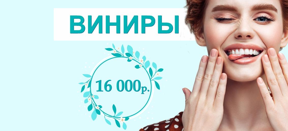 Виниры - всего 16 000 рублей до конца июня!