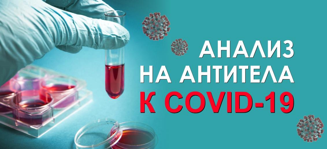 Количественный тест на антитела к коронавирусу – теперь в «Тонус»! Убедитесь в крепком иммунитете!