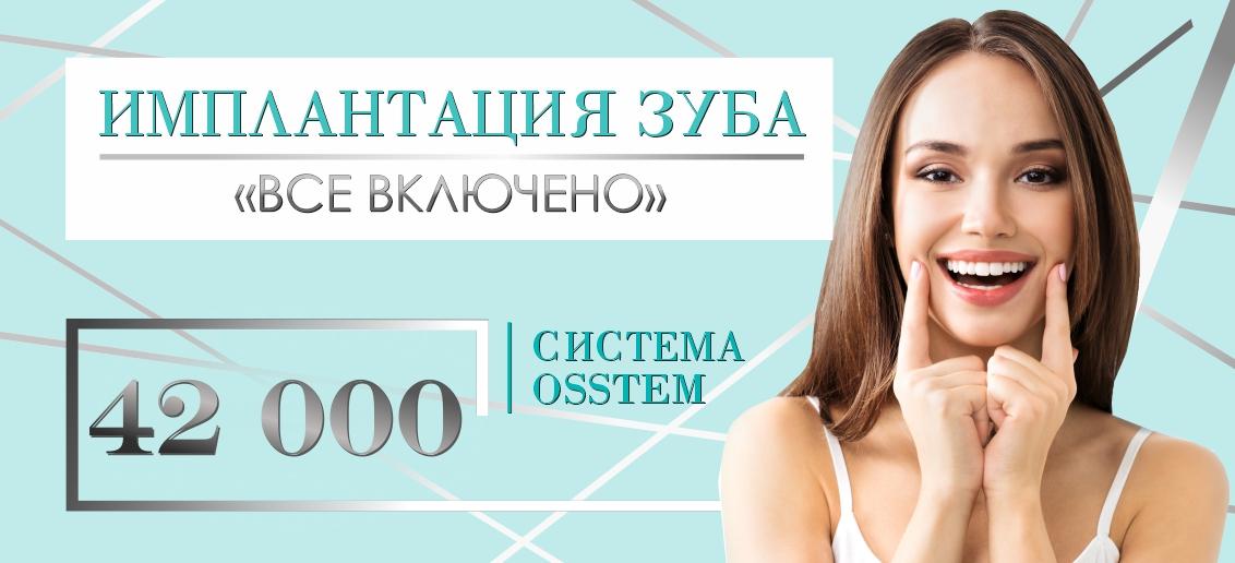 Имплантация Osstem «Все включено» - всего 42 000 рублей до конца сентября!