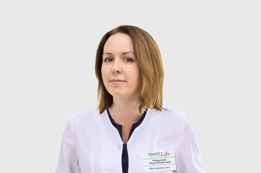 Климычева Мария Борисовна