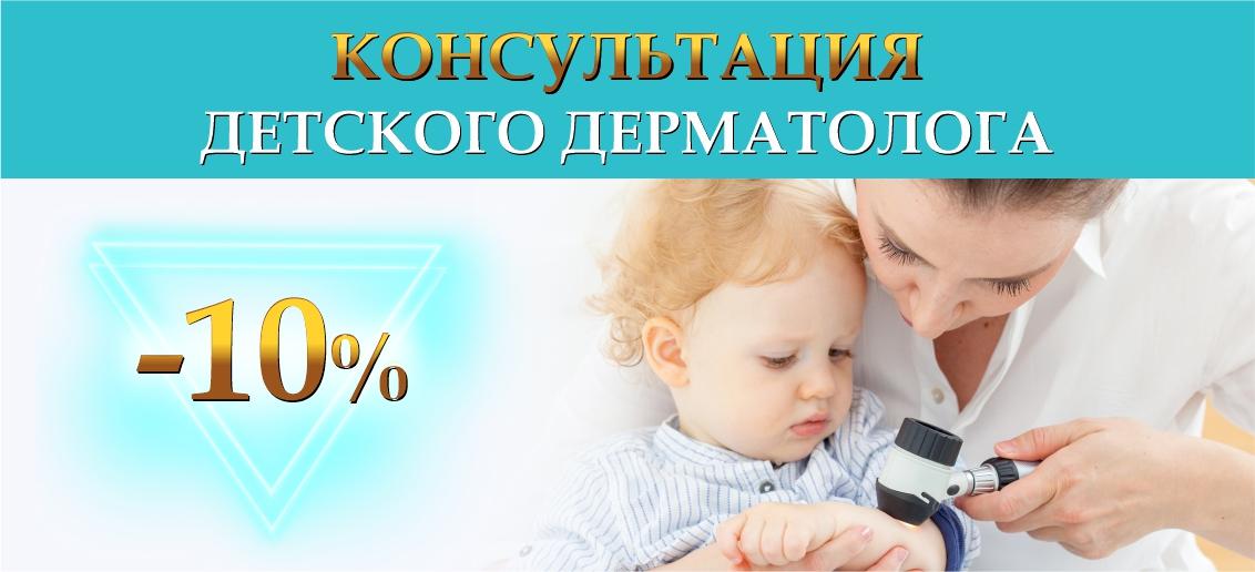 Консультация детского дерматолога - со скидкой 10% до конца сентября!