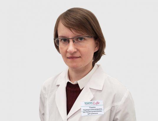 Рюмина Надежда Александровна