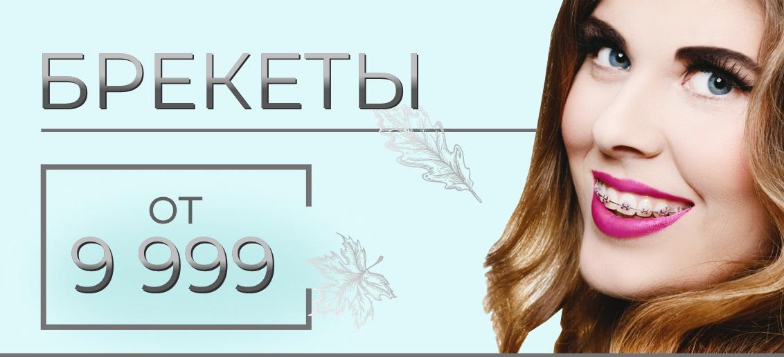 Брекет-система с установкой - от 9 999 рублей до конца октября! Подари себе красивые и ровные зубы!