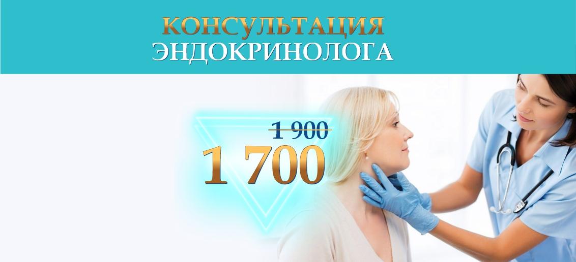Консультация эндокринолога – всего за 1700 рублей вместо 1900 до конца октября!