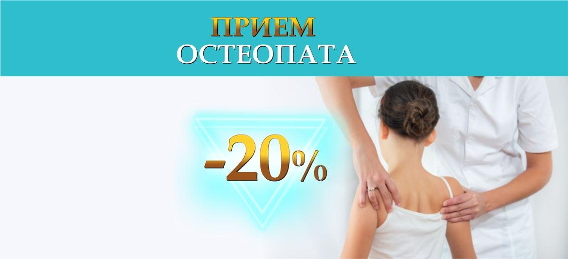 Прием остеопата для детей и взрослых со скидкой 20% до конца октября!